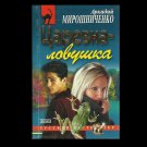 RUSSIAN LANGUAGE DETECTIVE BOOK 'QUEEN TRAP'