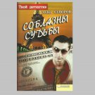 RUSSIAN LANGUAGE DETECTIVE BOOK 'EXCITING FUTURE'