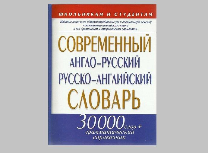 ENGLISH RUSSIAN RUSSIAN ENGLISH POCKET DICTIONARY