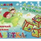 UKRAINIAN LANGUAGE ABETKA ABC ABV LEARNING BLOCKS