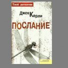 THE HUNDREDTH MAN by JACK KERLEY RUSSIAN LANGUAGE DETECTIVE PAPERBACK BOOK