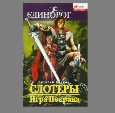 RUSSIAN LANGUAGE MYTHICAL TIMES BOOK 'GAME OF POKRANA'