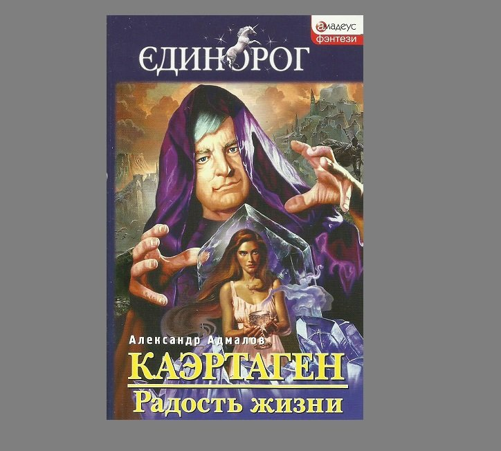 RUSSIAN LANGUAGE MYTHICAL TIMES BOOK 'HAPPINESS OF LIFE'