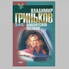 GANGSTER GESTAPO by VLADIMIR GRINKOV RUSSIAN LANGUAGE DETECTIVE HARDBACK BOOK