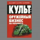 CLUB UKRAINIAN MILITARY BUSINESS RUSSIAN LANGUAGE BOOK OF MILITARY POLICTICS