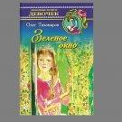 THE GREEN WINDOW RUSSIAN LAGUAGE HARDBACK FICTION BOOK