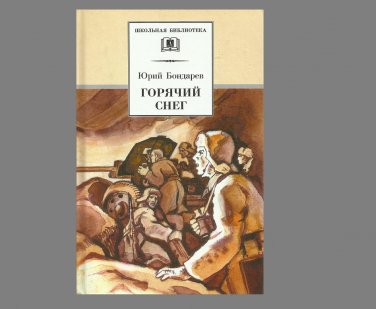 HOT SNOW by YURI BONDAREV RUSSIAN LANGUAGE WARTIME FICTION HARDBACK BOOK