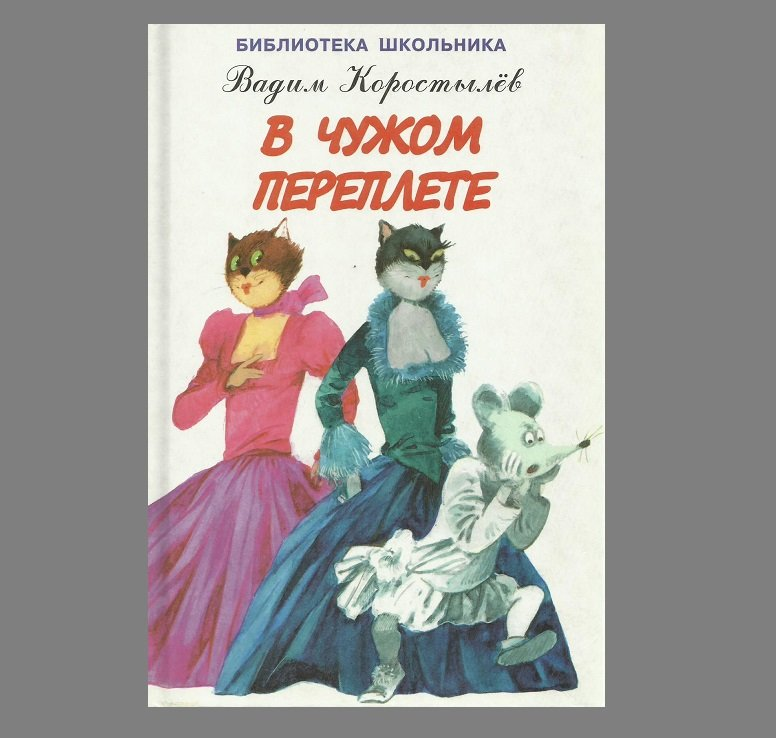 IN DIFFERENT COVERS RUSSIAN LANGUAGE CHILDRENS HARDBACK BOOK