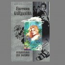 LULLABY FOR THE GLOVE RUSSIAN LANGUAGE ROMANTIC NOVEL