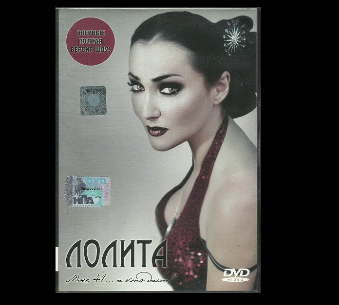 LOLITA I'm 41 ... And who would? Mne 41.. a kto dast?  MUSIC DVD 2007