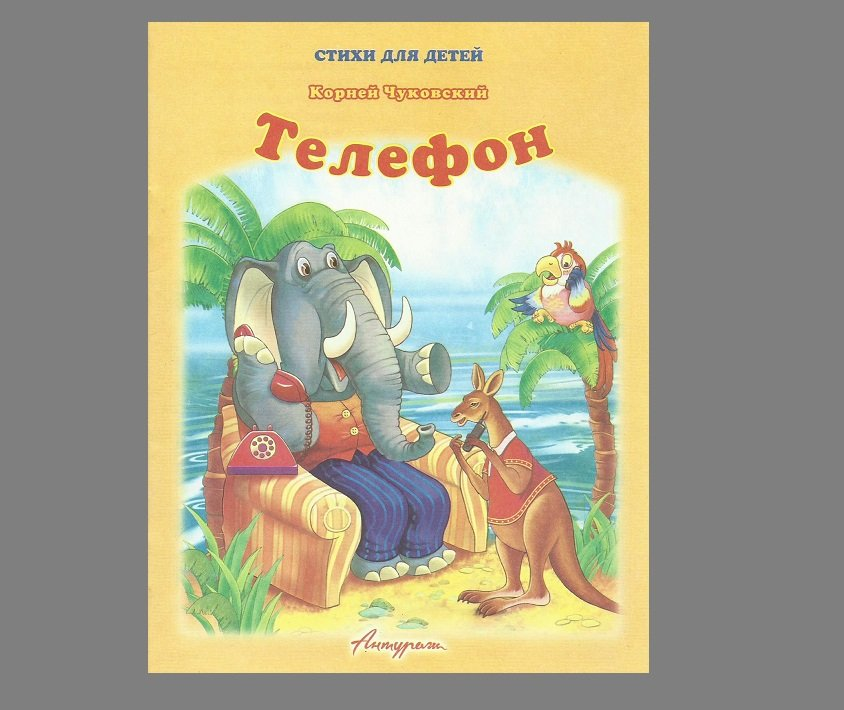 THE TELEPHONE RUSSIAN LANGUAGE CHILDRENS LEARNING BOOK.