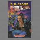 THE VIGILANTE RUSSIAN LANGUAGE HARDBACK ACTION ADVENTURE THRILLER BOOK