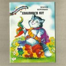 THE BOASTFUL CAT UKRAINIAN LANGUAGE POCKET SIZE CHILDRENS BOOK