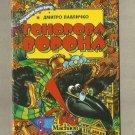 ThHE PROUD CROW UKRAINIAN LANGUAGE POCKET SIZE CHILDRENS BOOK