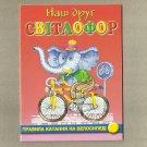 TRAFFIC LIGHTS UKRAINIAN LANGUAGE POCKET SIZE CHILDRENS BOOK