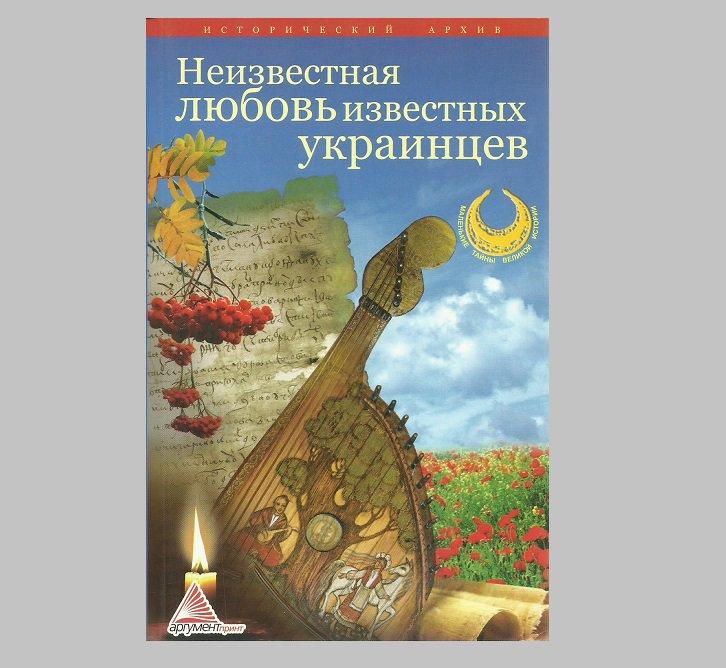 UNKNOWN LOVES OF FAMOUS UKRAINIANS  RUSSIAN LANGUAGE PAPERBACK BOOK
