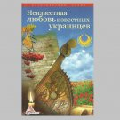 UNKNOWN LOVES OF FAMOUS UKRAINIANS  RUSSIAN LANGUAGE PAPERBACK BOOK