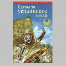 BATTLES FOR THE LAND THAT IS UKRAINE  RUSSIAN LANGUAGE PAPERBACK BOOK