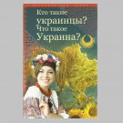 WHAT IS UKRAINE? WHO ARE UKRAINIANS? RUSSIAN LANGUAGE PAPERBACK BOOK