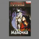 RUSSIAN LANGUAGE GOTHIC HORROR BOOK 'MAMOUSHKA'