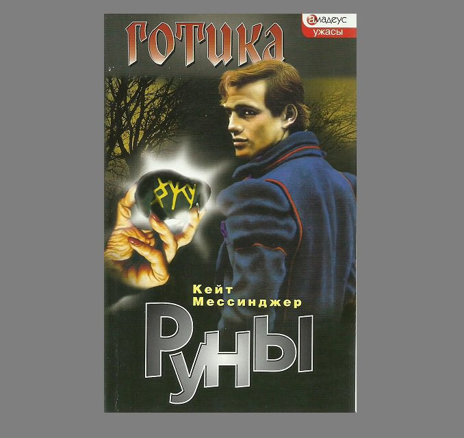 RUSSIAN LANGUAGE GOTHIC HORROR BOOK 'RUNE STONES'