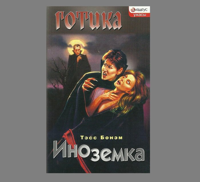 RUSSIAN LANGUAGE GOTHIC HORROR BOOK 'FOREIGNERS'