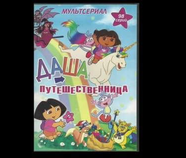 DORA THE EXPLORER COLLECTION 136 RUSSIAN LANGUAGE LEARNING ADVENTURES ON TWO DVDs
