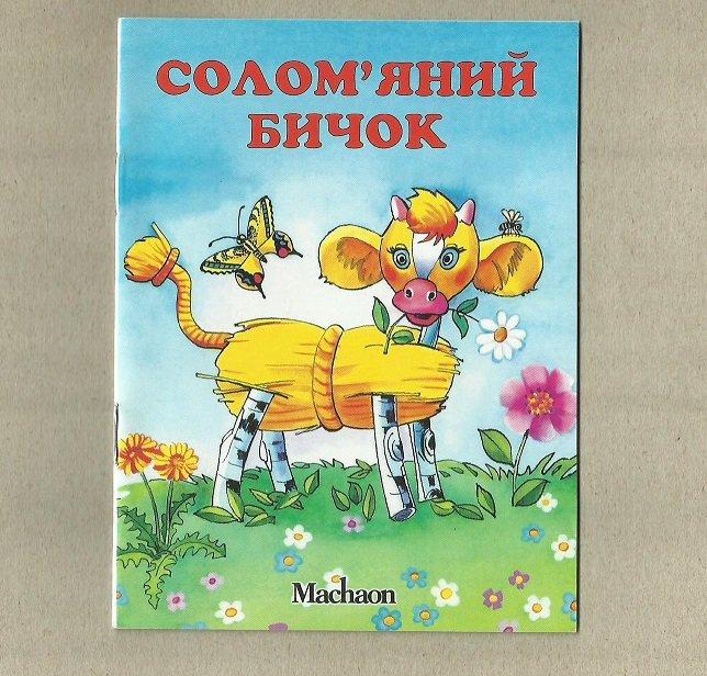 THE STRAW BULL UKRAINIAN LANGUAGE POCKET SIZE CHILDRENS BOOK