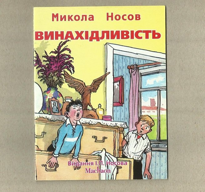 IMAGINATIVE HIDE AND SEEK UKRAINIAN LANGUAGE POCKET SIZE CHILDRENS BOOK