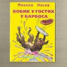BOBIK VISITING BARBOS UKRAINIAN LANGUAGE POCKET SIZE CHILDRENS STROY BOOK