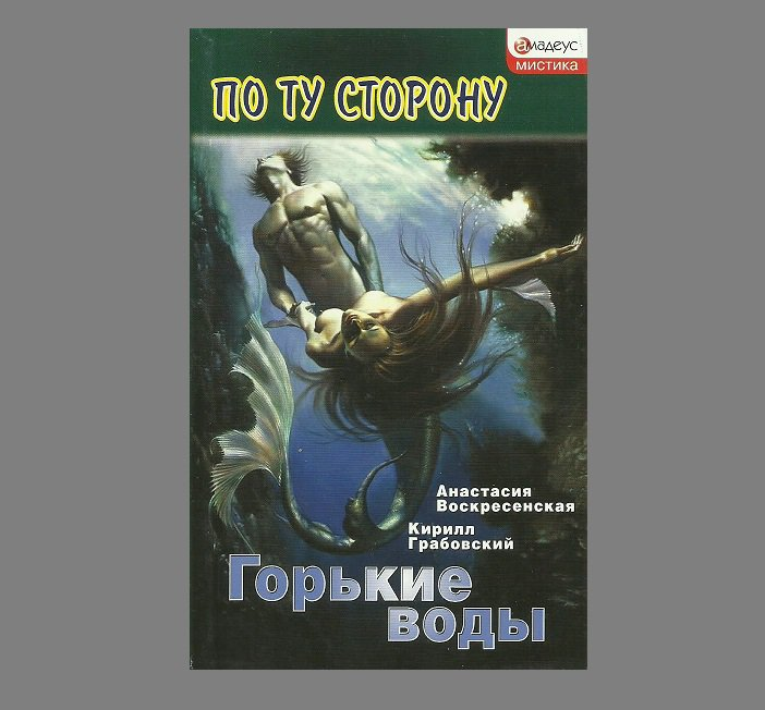 RUSSIAN LANGUAGE SUPERNATURAL BOOK 'SPICEY WATER'