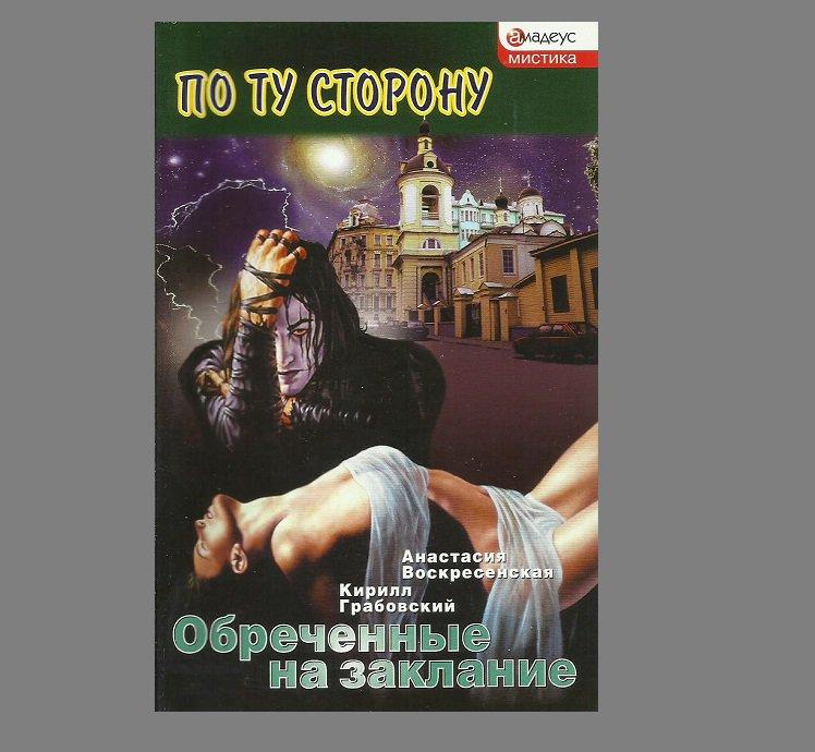 RUSSIAN LANGUAGE SUPERNATURAL BOOK 'COMPELLED TO SACRIFICE'
