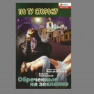 RUSSIAN LANGUAGE SUPERNATURAL BOOK 'COMPELLED TO SACRIFICE'