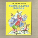 THE KINGS NEW CLOTHES RUSSIAN LANGUAGE POCKET SIZE CHILDRENS STORY BOOK