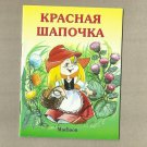 LITTLE RED RIDING HOOD RUSSIAN LANGUAGE POCKET SIZE CHILDRENS STORY BOOK