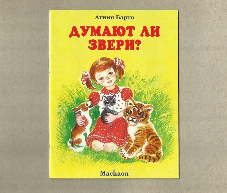 ANIMALS ARE CLEVER RUSSIAN LANGUAGE POCKET SIZE CHILDRENS STORY BOOK