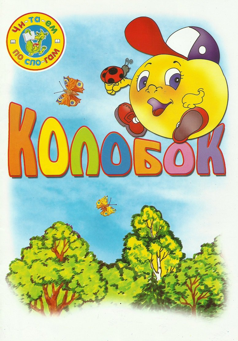 KOLOBOK RUSSIAN LANGUAGE EARLY LEARNING CHILDRENS CLASSIC STORY BOOK
