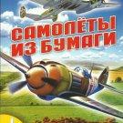 RUSSIAN WARPLANE PETLYAKOV PE-2 and LAVOCHKIN LA-5F CUT FOLD AND GLUE PAPER MODEL BOOK