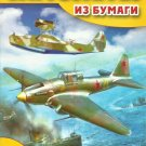 RUSSIAN WARPLANE BERIEV MBR-2 and ILYUSHIN IL-2 CUT FOLD AND GLUE PAPER MODEL BOOK