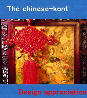 Chinese knot  Pictorial appreciation
