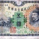 Japan 5 Yen 1930 JP39a