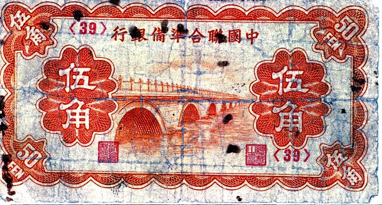 China Federal Reserve Bank 50 Fen Banknote 1938 j50