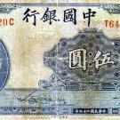 Bank of China 5 Yuan 1940 CN-84