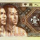 China (PRC) 1980 1 Jiao pick #881
