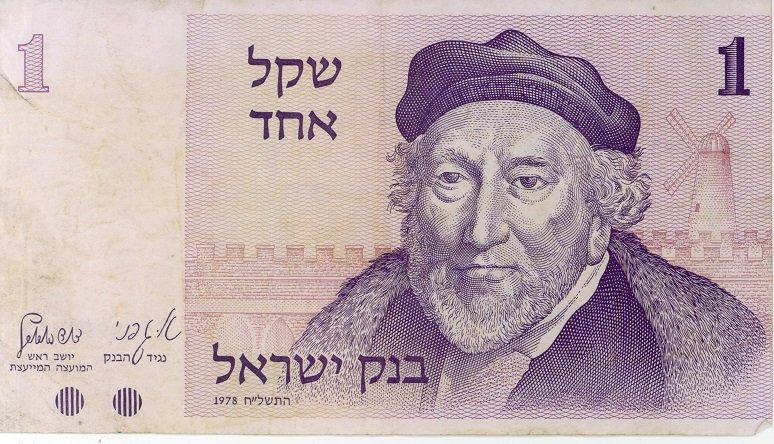 Israel 1 Sheqel 1978 IL-43