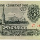 Soviet Union 3 Rouble 1961 SU-223