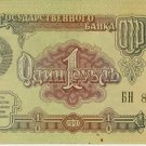Soviet Union 1 Rouble 1991 SU-237