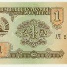 Tajikistan 1 Rubl 1994 UNC TJ-1