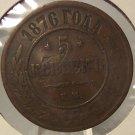 Y #12.1 Imperial Russia 1876 5 Kopeks #01053
