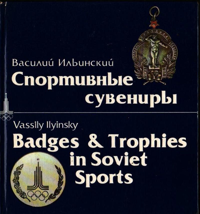 Badges and Trophies in Soviet Sports - Vassily Ilyinsky - 1979 - Vintage Book